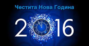 ЧЕСТИТА НОВА ГОДИНА 2016